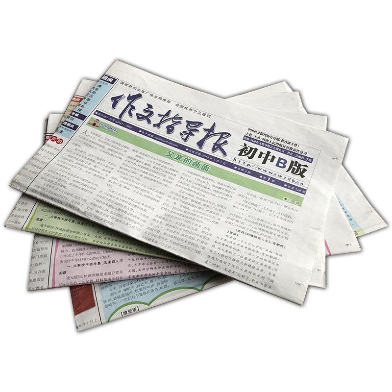 作文指导报初中B版(1年共48期)杂志订阅
