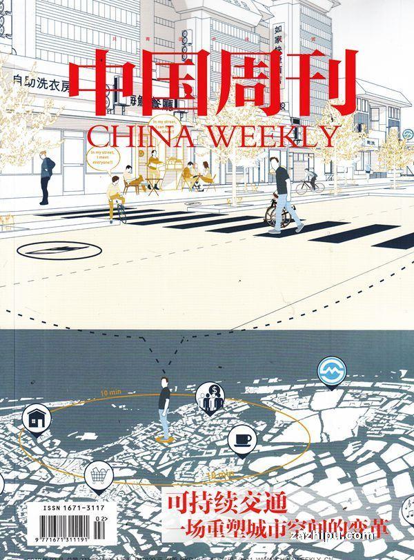 中国周刊2019年2月期