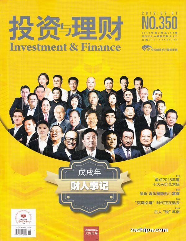 投资与理财2019年2月期