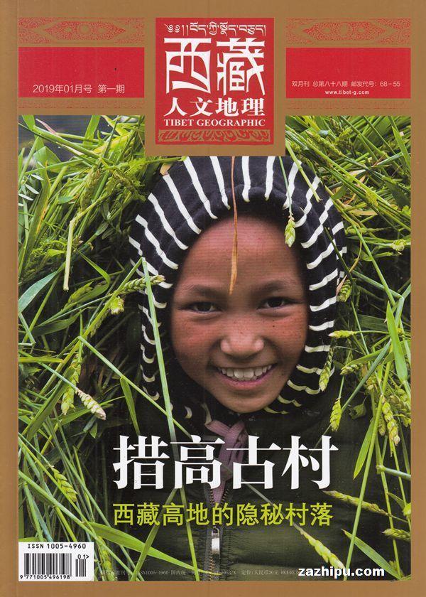 西藏人文地理2019年1月期
