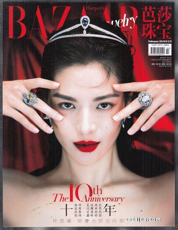芭莎珠宝2019年2月期