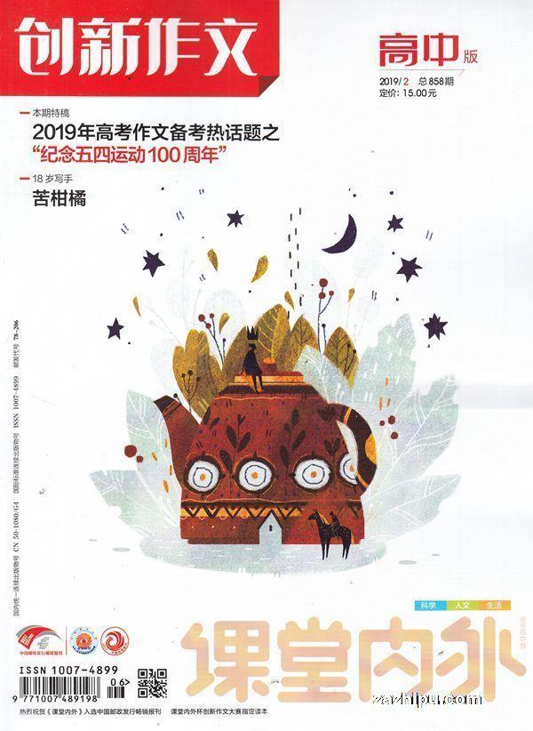 创新高中高中版2019年2月期作文曲海日照2017v高中图片