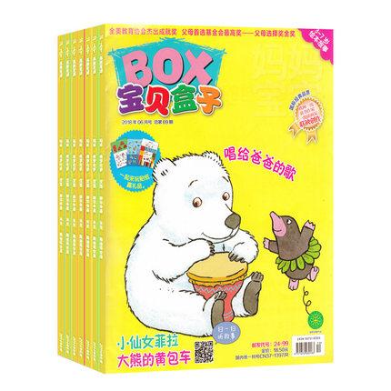 宝贝盒子BOX(小学版)(1年共12期)杂志订阅