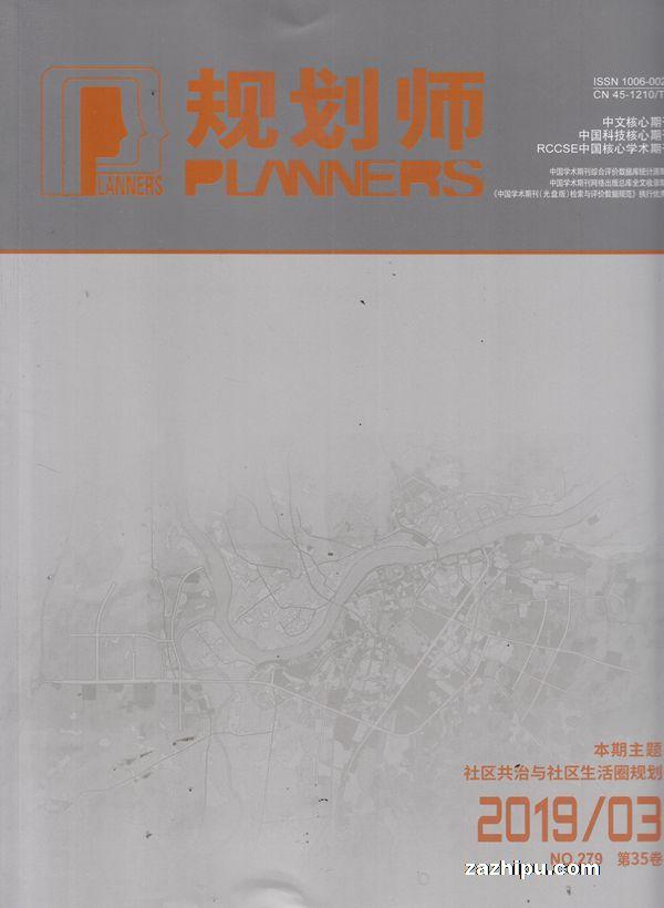规划师上半月刊2019年2月期