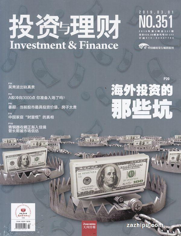 投资与理财2019年3月期