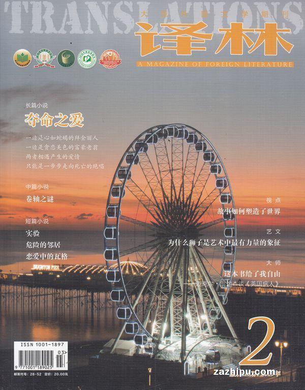 译林2019年3月期
