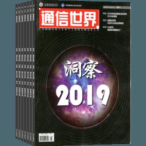 通信世界(1年共36期)(雜志訂閱)
