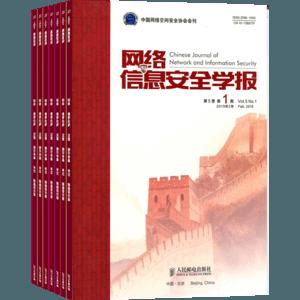 網絡與信息安全學報(1年共6期)(雜志訂閱)