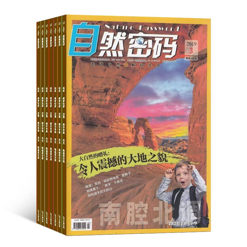 自然密码(1年共12期)(杂志订阅)