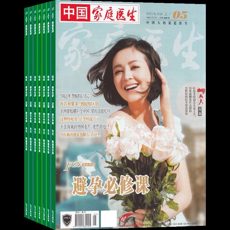 家庭医生(半年共12期)(杂志订阅)