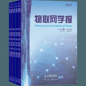 物聯網學報(1年共4期)(雜志訂閱)