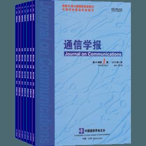 通信學報(1年共12期)(雜志訂閱)