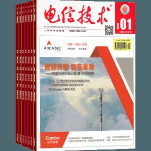 電信技術(1年共12期)(雜志訂閱)