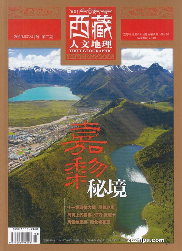 西藏人文地理2019年3月期