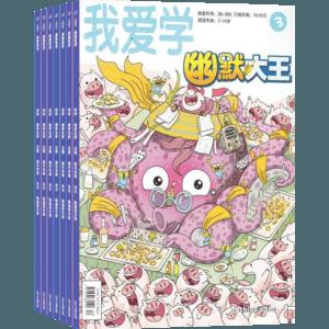 包邮 幽默大王(1年共12期)(杂志订阅)