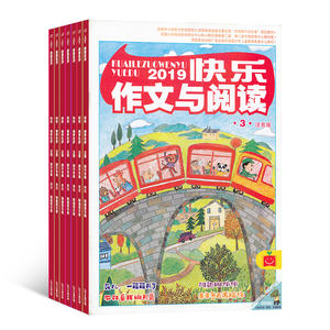 快乐作文与阅读注音版(适合1-2年级)(快乐学习系列)(1年共12期)(杂志订阅)