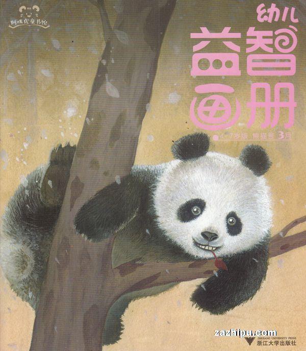 幼儿益智画册(综合版 游戏版)2019年3月期
