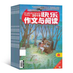 快乐作文与阅读3-6年级(快乐学习系列)(1年共12期)(杂志订阅)