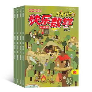 快乐数学4-6年级��快乐学习系列����1年共12期����杂志订?#27169;?></a>  </div> <div class=