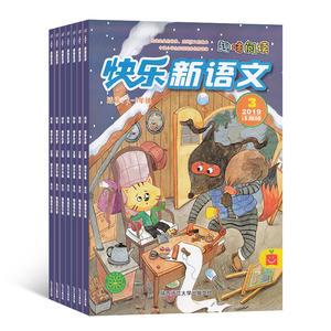 快乐新语文1-3年级(快乐学习系列)(1年共12期)(杂志订阅)