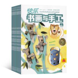 快乐书画与手工(快乐学习系列)(1年共12期)(杂志订阅)