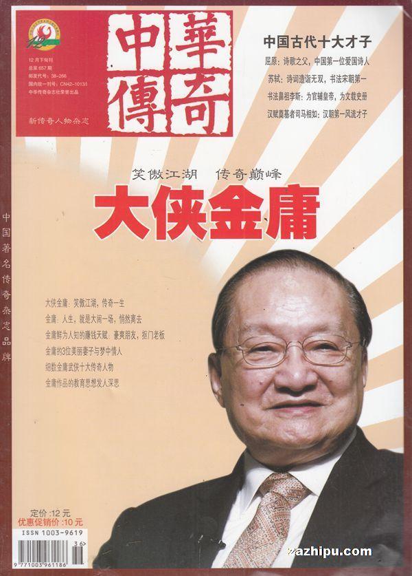 中华传奇人物2018年12月期