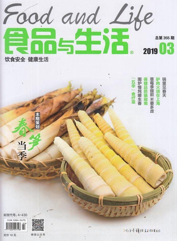 食品与生活2019年3月期