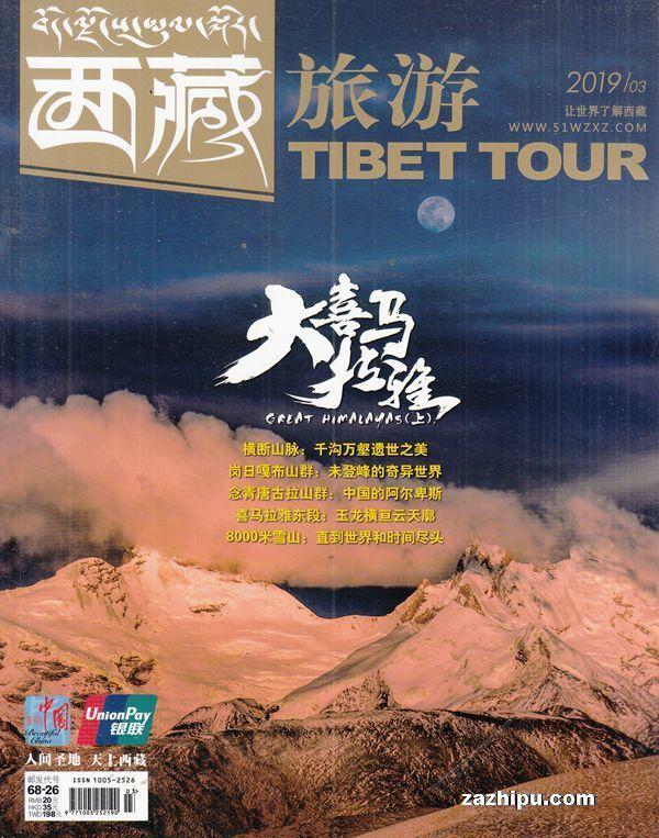 西藏旅游2019年3月期封面图片-杂志铺zazhipu.com-的