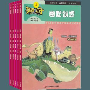 笑话与口才(1年共12期)(杂志订阅)