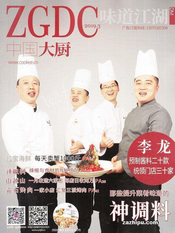 中国大厨2019年3月期