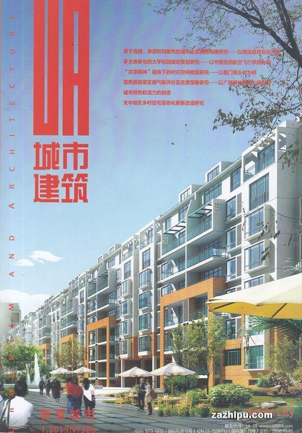 城市建筑上旬建筑版2019年1月期