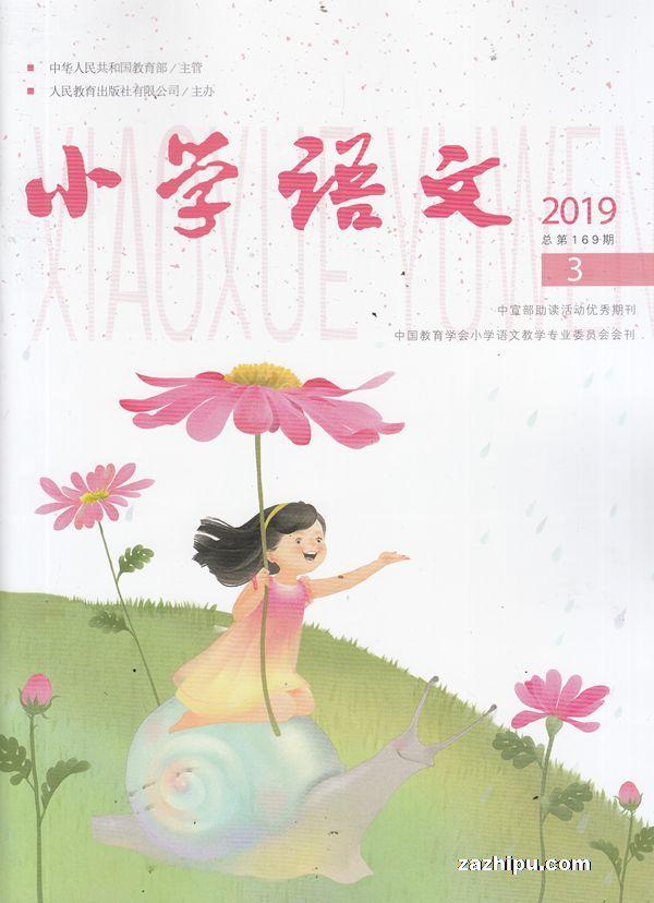 小学语文2019年3月期