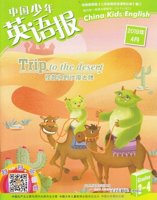 中国少年英语报三四年级版2019年4月期