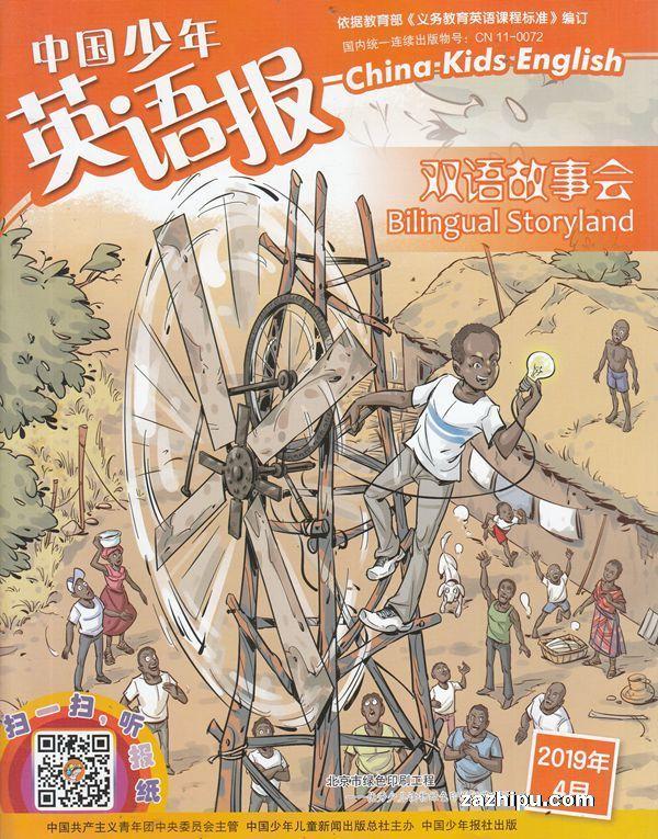中国少年英语报双语故事会2019年4月期