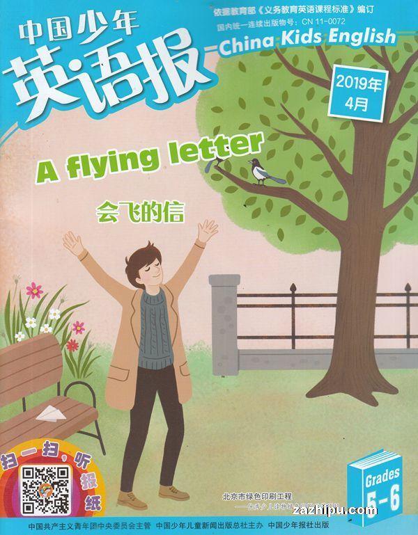 中国少年英语报五六年级版2019年4月期