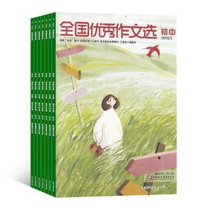 全国优秀作文选��初中版����1年共12期����杂志订?#27169;��?#38480;江苏省外��