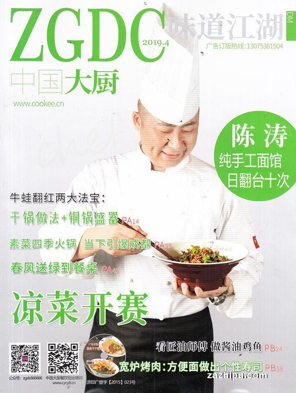 中国大厨2019年4月期