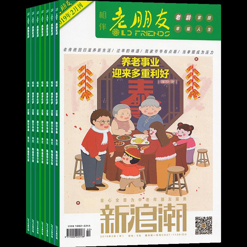 老朋友康养版(1年共12期)(杂志订阅)