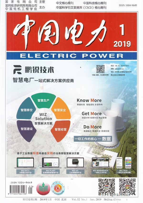 中国电力2019年1月期图片