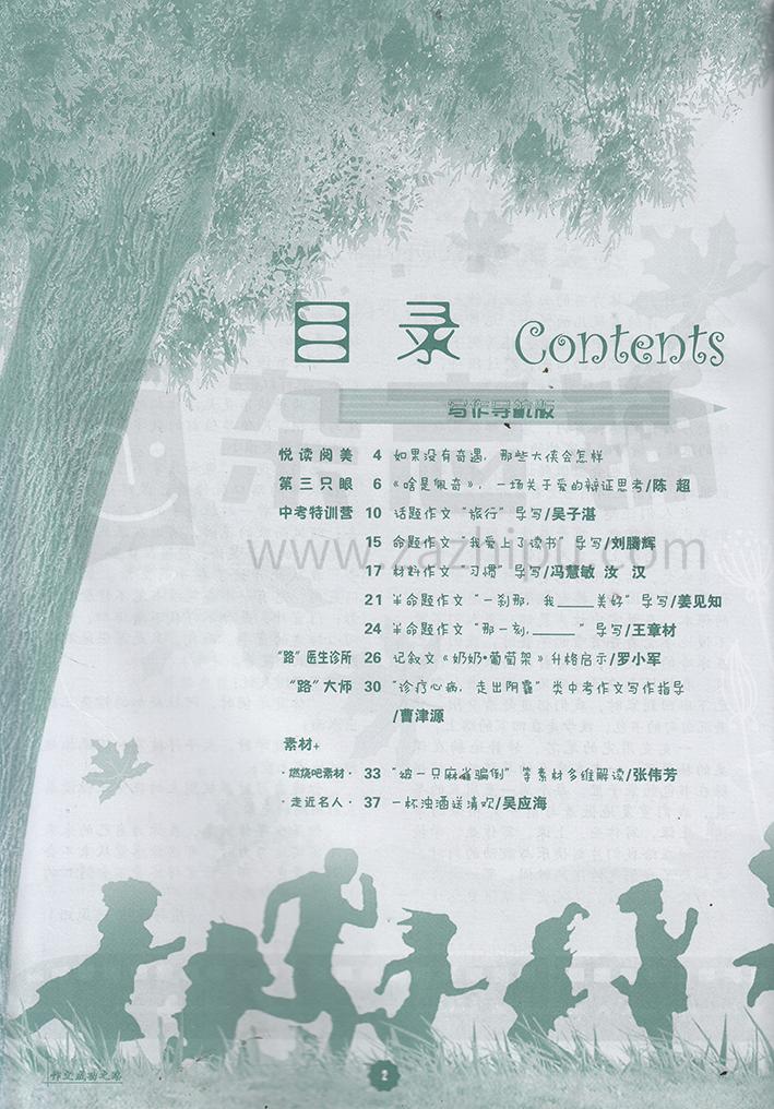 作文成功之路初中版-2019-03-试读泾县2016初中v作文划区图片