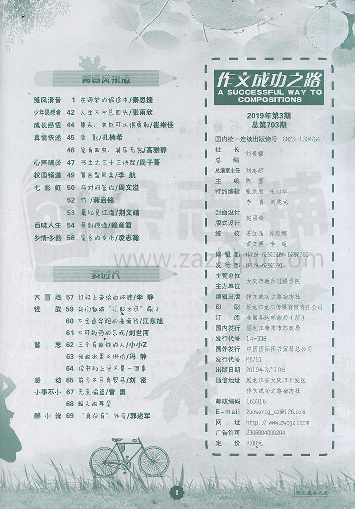初中成功之路初中版-2019-03-试读刘美麟作文图片