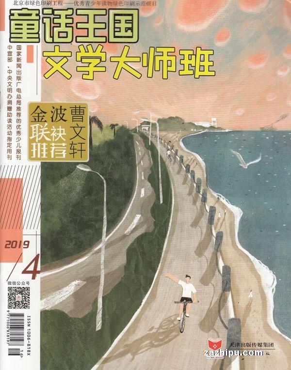 童话王国(文学大师班)2019年4月期