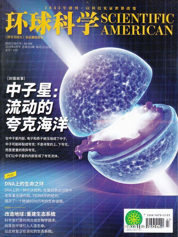 环球科学2019年4月期
