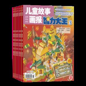 智力大王(1年共12期)(杂志订阅)