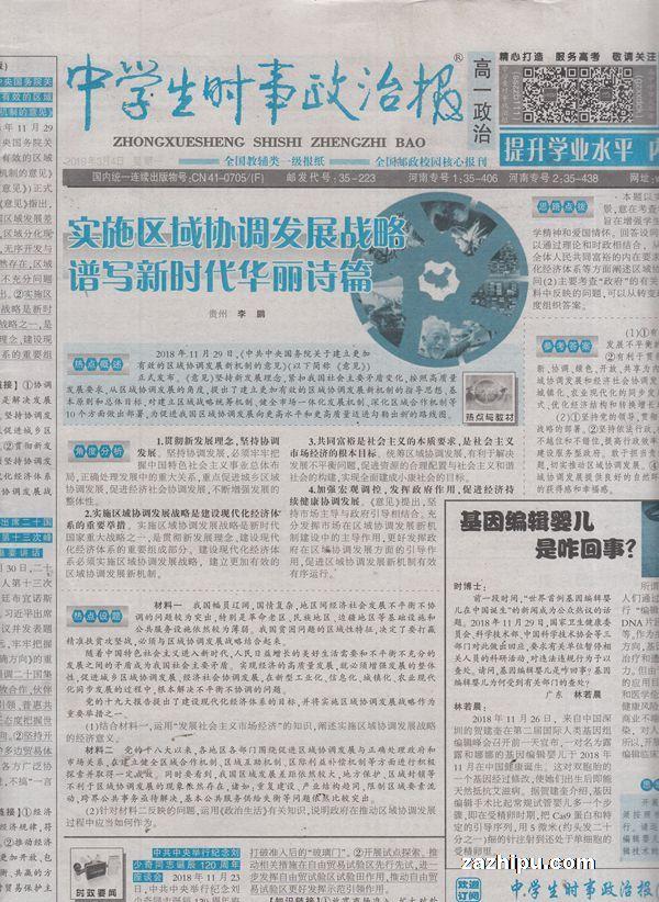 中学生时事政治报高中(1年共48期)(杂志v高中)机器人高一图片