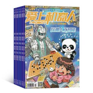 愛上機器人(1年共6期)(雜志訂閱)