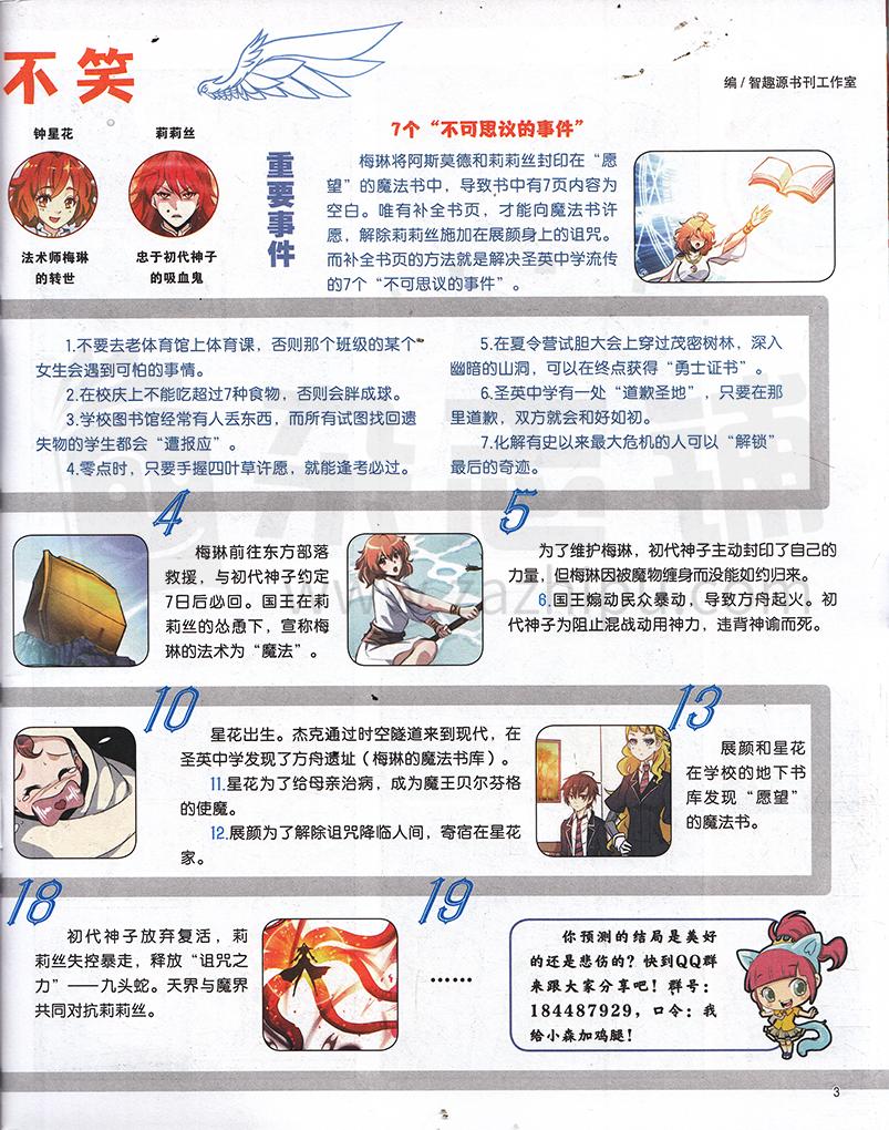漫漫画-2019-04-试读保護者画王同伴图片