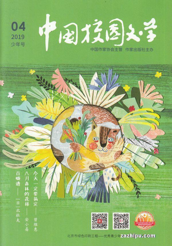 中国校园文学小学版2019年4月期