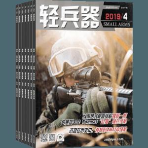 轻兵器(1季度共3期)(杂志订阅)