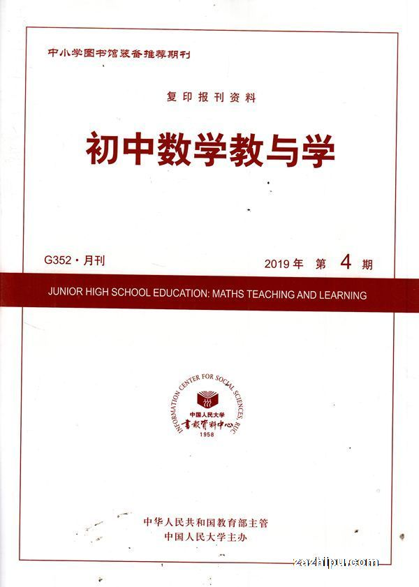 初中数学教与学2019年4月期